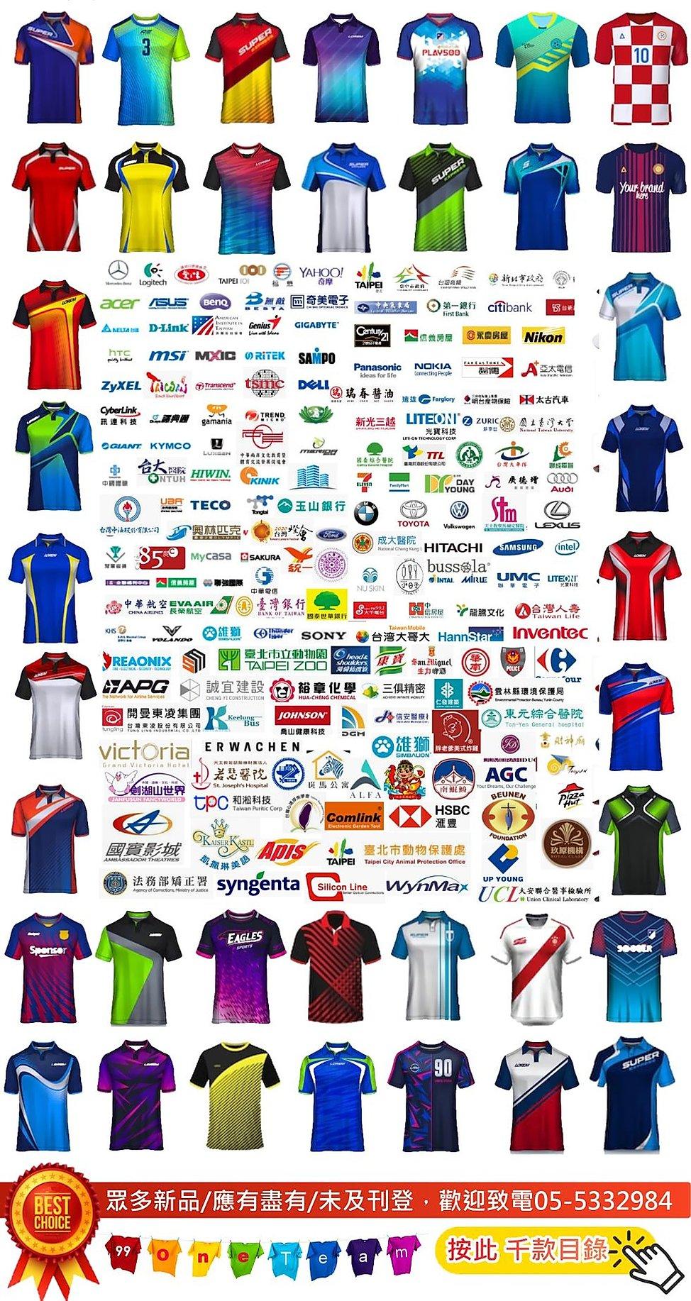 知名廠商推薦訂製衣服-T-shirt/Polo衫訂製廠商-客製化衣服圖案