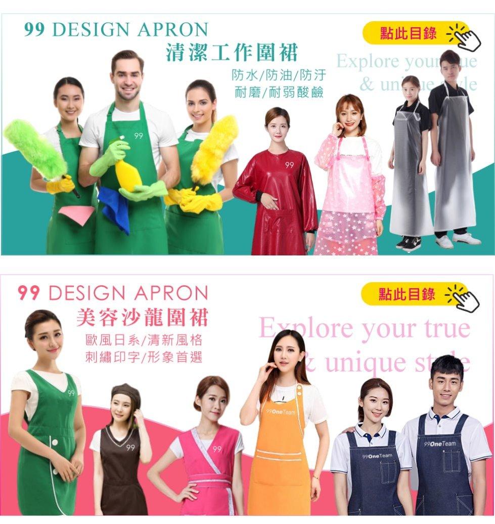 清潔圍裙工廠-做美容圍裙-沙龍圍裙訂製