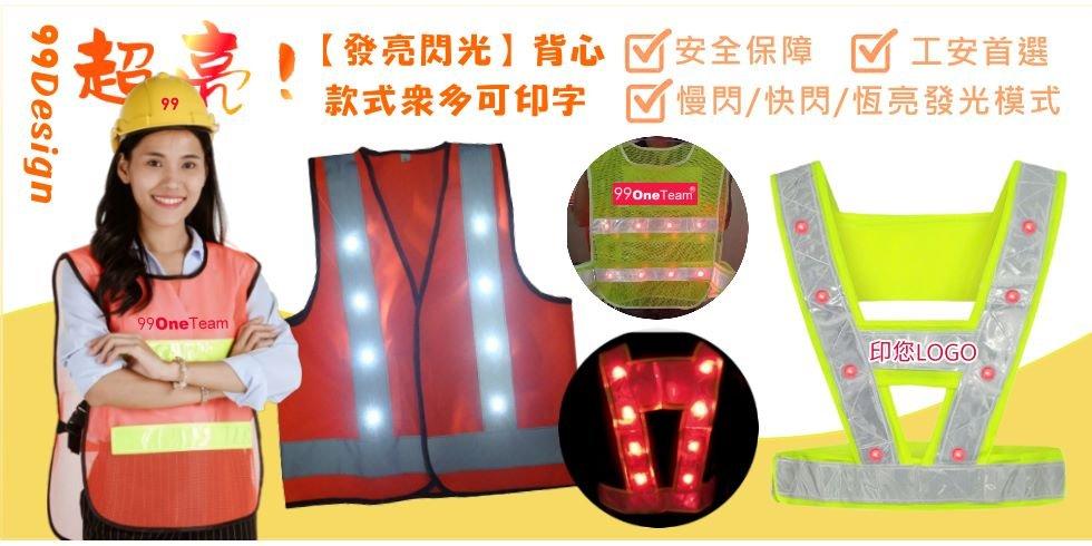 反光背心製作,安全背心、工地背心訂製