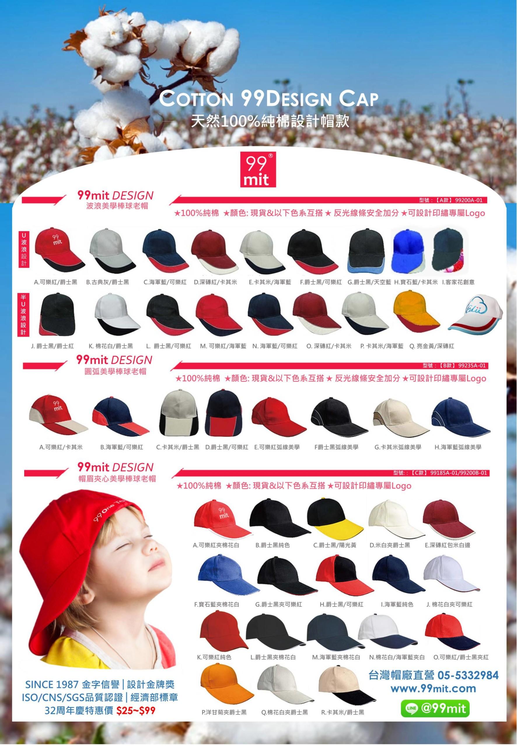 訂製帽子工廠;交織帽;五片帽;六片帽;路跑帽;客製化帽子設計